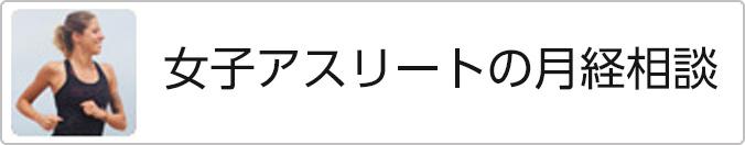 女子アスリートの月経相談
